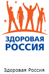 Здоровая Россия